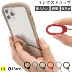 iFace アイフェイス リング ストラップ スマホ シリコン Reflection Silicone Ring 落下防止 iphone