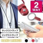 ネックストラップ リングストラップ スマホ リング スマホ ストラップ 携帯ストラップ 落下防止ストラップ 首掛け ハンドリンカー Hand Linker