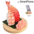 食品サンプル スタンド(トロ、エビ)スマホ スマートフォン グッズ おもしろ