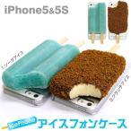 iphone SE iphone5s ケース icePhone ケース(ソーダ/クランチ)iPhone5s ケース カバー 食品サンプル おもしろ スマホケース メンズ