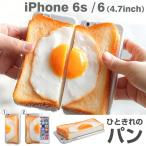 iPhone6s ケース カバー 食品サンプル カバー(パン)アイフォン おもしろ スマホケース メンズ  スマホ