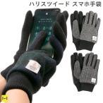 スマホ手袋 ハリスツイード × ジャージ グローブ スマホ 手袋 スマートフォン 対応 タッチパネル対応 ブラックウォッチ