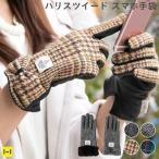 スマホ手袋 iphone 手袋 レディース かわいい おしゃれ 本革 レザー ハリスツイード 手袋 ラムレザー グローブ