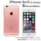 iPhone6s ケース iPhone6 ケース ソフトケース Highend Berry TPUクリアケース ストラップホール&保護キャップ付き クリア  アイフォン ケースハイエンドベリー
