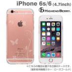 iPhone6s iPhone6 ソフトケース Highend BerryオリジナルTPUクリアケース ストラップホール&保護キャップ付き(パラダイス)iPhone6s ケースハイエンドベリー