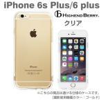 iPhone6s Plus ソフトケース iPhone6sPlus カバー Highend Berry TPUクリアケース ストラップホール & 保護キャップ付き(クリア)ハイエンドベリー アイホン
