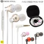 イヤホン 有線 両耳 ハイレゾ 対応 カナル型イヤホン マイク付き VERTEX