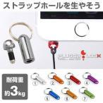 iphone7 iphone6 アイホン7 イヤホンジャックに装着するストラップホールPluggy Lock プラギーロック ストラップ付パッケージ