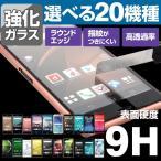 iPhone 4s 座 - Xperia Z5/Xperia Z4 ガラスフィルム 9Hラウンドエッジ強化ガラス 液晶保護シート 0.33mm Xperia Z5 Compact/AQUOS ZETA/Disney Mobile/AQUOS/GALAXY/ARROWS