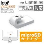 Leef iACCESS Lightning接続microSDカードリーダー ライトニング メモリ アイホン アイフォン LIACMWK000E1 アイアクセス