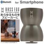 Bluetooth対応バイブレーション・スピーカー BASS EGG(ガンメタ)