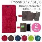 iPhone8 アイフォン8 iPhone7 アイフォン7 ケース ディズニー 手帳 横 2Way iPhone6s 手帳 横型ケース ハードケースにもなる カバー アイフォンケース