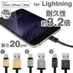 MFI認証 apple認証 Lightning USBケーブル ライトニングケーブル ストロングUSBケーブル 20cm  iphone5/iphone6s/ipod/ipad アイフォン 充電 充電器