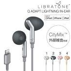 (MFi取得品)LIBRATONE (Q ADAPT LIGHTNING IN-EAR) ノイズキャンセル機能付き Lightningコネクタ専用イヤホン