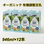 カークランド オーガニック有機調整豆乳   バニラ味 946ml×12本 大豆固形分6%以上 SOY 有機大豆 豆乳