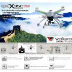 空撮ヘリ ドローン QR X350 PRO+DEVOF7+ブラシレスジンバル+iLook(HDカメラ)オールインセット WALKERA