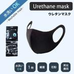 個別包装 送料無料マスク 洗える 黒 立体 大人用 3D 繰り返し使える  洗えるマスク おしゃれ フィット 耳が痛くならない1枚入  [在庫あり][即納可]