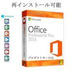 Microsoft Office 2016 1PC マイクロソフト オフィス2016 再インストール可 プロダクトキー 永久ライセンス ダウンロード版 認証保証
