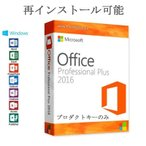 Microsoft Office 2016 Office Pro Plus 2016 正規日本語版 2PC 対応 Office Professional Plus 2016 プロダクトキー [ダウンロード版][代引き不可]※