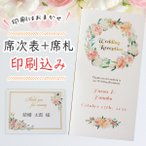 結婚式 席次表 席札 セット 印刷込み ペールピンク リース