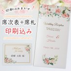 結婚式 席次表 席札 セット 印刷込み ペールピンク アーチ