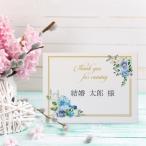 結婚式 席札 印刷込み セット フレッシュブルー ブーケ
