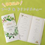 結婚式 メニュー表 印刷込みセット フードメニュー表&ドリンクメニュー表 ナチュラルガーデン