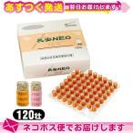 YAMASYO 山正 長安NEO DX 120壮(レギュラー・マイルド)の2種類。 レビューを書いて試供品プレゼント! :定形外郵 便発送 ※当日出荷