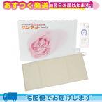 家庭用温熱治療器 サンメディカル サンマット (サン・マット/SUN MAT)  FL型 (下敷用) レビューを書いてプレゼント付
