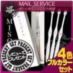 夢職人 MISOKA 歯ブラシ(ミソカ ハブラシ) 4色フルカラーセット+レビューで選べるプレゼント付 :メール便発送 ※当日出荷