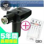 視力回復超音波治療器 ソニマック (SV-615)+視力表(3m用)セット