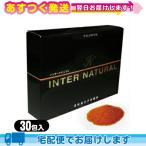インターナチュラル(INTER NATURAL) 30包+7包セット+さらにレビュー選べるおまけ付き! 新しいコンセプトの健康サプリメント