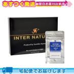 インターナチュラル(INTER NATURAL) 30包+7包セット+さらにレビューで選べるおまけ付! 新しいコンセプトの健康サプリメント