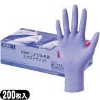 一般医療機器 感染対策 カワモト KBM ニトリル手袋 エクストラソフト パウダーフリー 200枚入り (SS・S・M・Lサイズから選択)