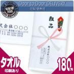 (名入れタオル:リピート用) 日本製180匁タオルX120本セット(タオル印刷あり:型代なし+のし紙印刷+ポリ袋入加工) ※代引不可