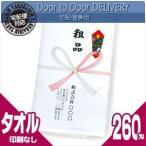 (名入れタオル:リピート用) 日本製260匁白ソフトタオルX120本セット(タオル印刷なし+のし紙印刷+ポリ袋入加工) ※代引不可