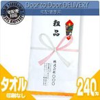 (名入れタオル:新規用) 日本製240匁カラータオルX120本セット(タオル印刷なし+のし紙印刷+ポリ袋入加工) ※代引不可