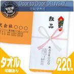 (名入れタオル:リピート用) 日本製220匁カラータオルX120本セット(タオル印刷あり:型代なし+のし紙印刷+ポリ袋入加工) ※代引不可