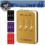 低周波治療器 伊藤超短波 AT-miniII(AT-mini2/ATミニ2) カラー:4色から選択※当日出荷