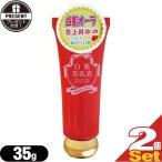 美容乳液/美容クリーム 白肌シスターズ 白肌美乳液(Shirohada Binyueki) 35g x2個セット+レビューで選べるプレゼント付 ※当日出荷 :cp4
