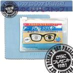 メガネのくもりをストップ フォグストップ FOG STOP+レビューで選べるプレゼント付