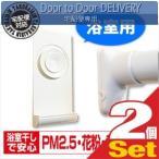 突っ張り棒補助用品 突っ張り棒が落ちない君 浴室用(耐荷重100kg) 2個入 x2個セット