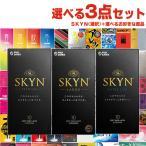 不二ラテックス SKYN PREMIUM(スキンプレミアム)10個入+コンドームx2箱セット+レビューで選べるプレゼント付 ※当日出荷