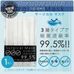 日本製 個包装で衛生的! 風邪・インフルエンザ対策 業務用 サージカルマスク(Surgical Mask) ※当日出荷