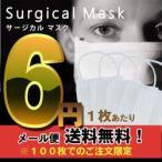 業務用 サージカルマスク(Surgical Mask) 100枚セット注文限定!- 不織布使用 3層式 +さらに選べるプレゼント付 :メール便発送 ※当日出荷