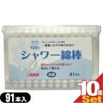 抗菌綿棒 二段綿球シャワー綿棒(shower swab) 91本入りx10箱