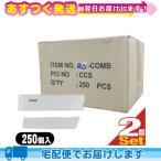 ホテルアメニティ 使い捨てコーム 個包装タイプ 業務用 コームブラシ (COMB BRUSH)x500個セット