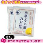 個包装パッケージ 燕窩(えんか) シアル酸のど飴 紅茶(レモンティー)風味 87g x 2袋セット :ネコポス発送 ※当日出荷
