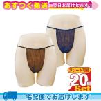 業務用 使い捨て 個包装 ペーパー Tバックショーツ(paper T back shorts) フリーサイズ x 20枚セット ※当日出荷