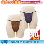 業務用 使い捨て 個包装 ペーパー Tバックショーツ(paper T back shorts) フリーサイズ x 30枚セット ※当日出荷